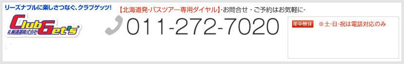 お問合せ・ご予約はお気軽に 011-272-7020