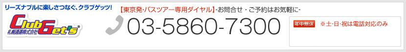 お問合せ・ご予約はお気軽に 03-3456-4071