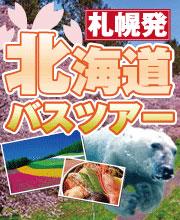 札幌発日帰りバスツアー