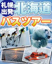 札幌発・北海道日帰りバスツアー特集