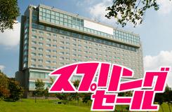 スプリングセール☆緑あふれる極上の温泉リゾート・札幌北広島クラッセホテルで過ごす1泊2日