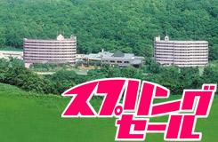 スプリングセール☆朝里川温泉唯一のリゾートホテル・小樽朝里クラッセホテルに泊まるくつろぎの1泊2日
