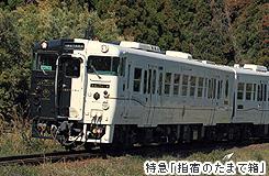 「指宿のたまて箱」に乗って指宿へ☆観光列車で巡る鹿児島・指宿2泊3日