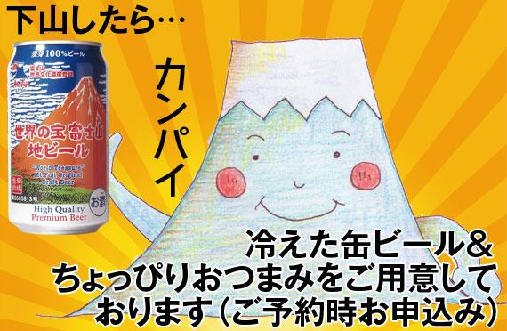 yoshida_beer.jpg