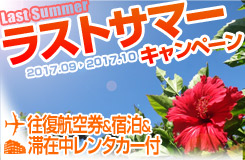 ≪人気リゾートを大幅値下げ!≫ラストサマーキャンペーンin沖縄!レンタカー付でこの価格!ムーンオーシャン宜野湾2泊3日