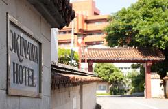 <4-6月出発>古都首里のふもとの、伝統あるホテルへ。大浴場付!沖縄ホテル1泊2日